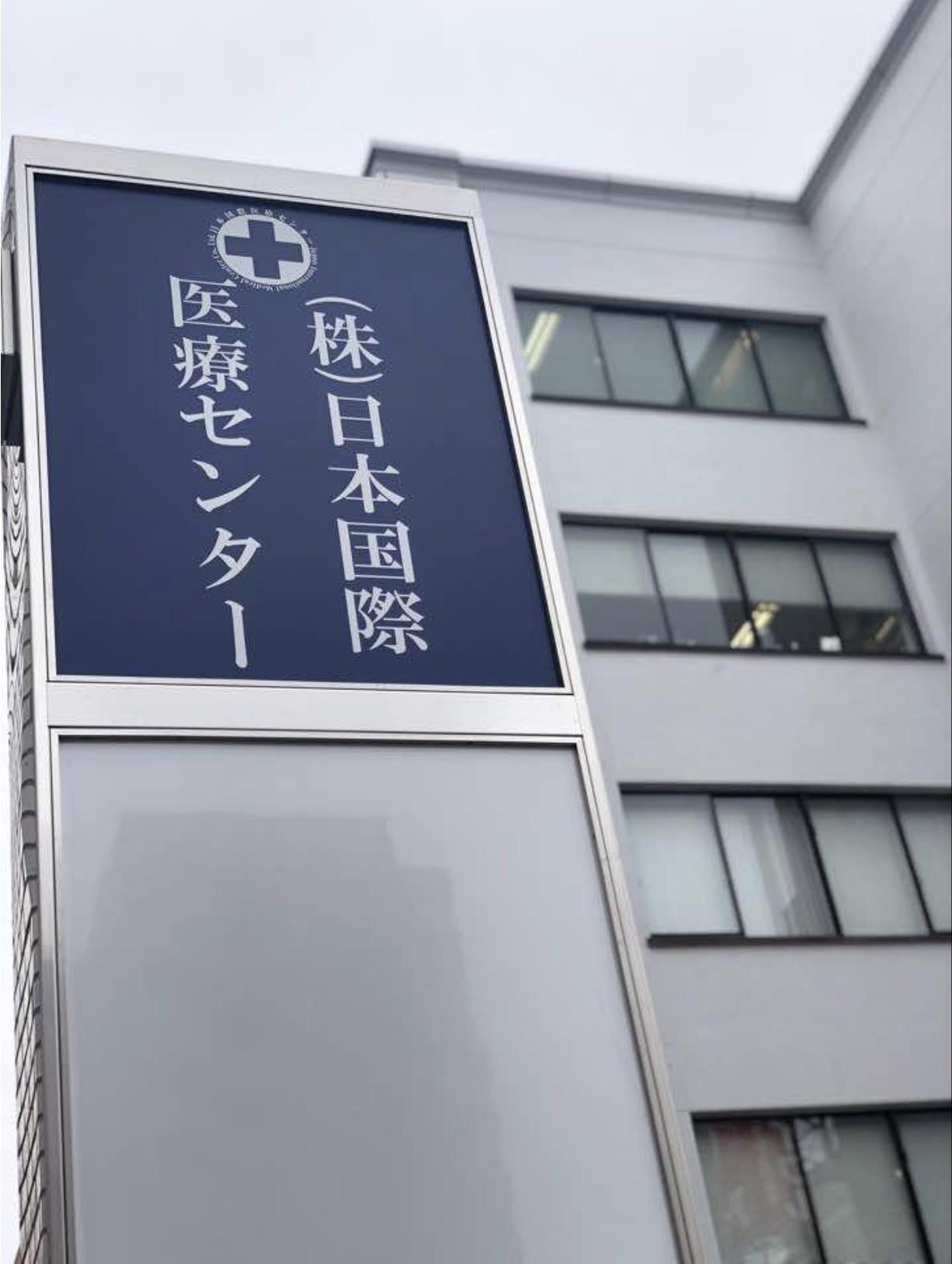 元气健康与日本国际医疗中心JIMC达成战略合作|在北京设立代表处