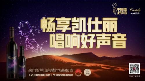 天神娱乐品牌内容营销业务实力凸显 合润传媒助力凯仕丽惊艳亮相《2020中国好声音》