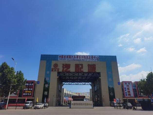 北京VS香河城环城国际汽配城 600㎡豪华展位 亮相新国展