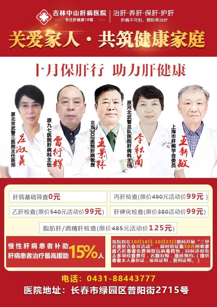 【吉林中山医院】肝硬化会给患者造成什么伤害?答案让人恐慌!