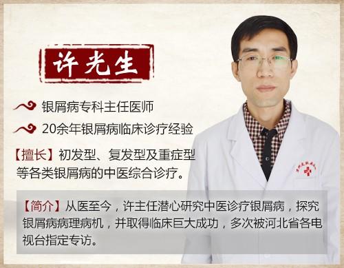 中医许光生:治疗效果好的牛皮癣医院