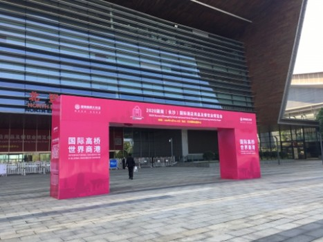 湖芯科技2020湖南国际酒店用品博览会圆满成功