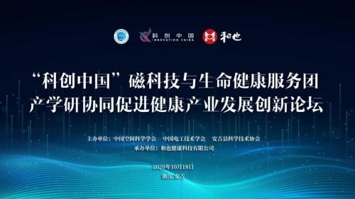 中国空间科学学会磁科技与生命健康服务团 产学研深度融合创新论坛举行