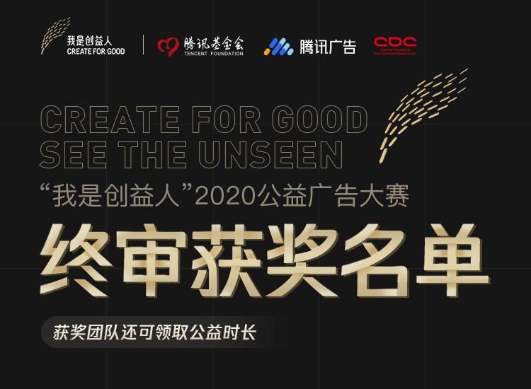 """""""我是创益人""""2020公益广告大赛终审获奖名单公布"""