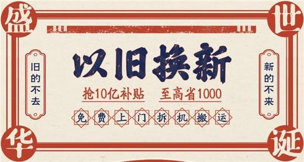 京东11.11壕掷10亿以旧换新补贴 空调折价600随意换