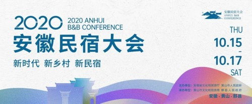 """2020""""新时代 新乡村 新民宿""""安徽民宿大会圆满落幕,精彩不负期待"""