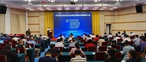 """祥生地产在""""2020年浙江省企业社会责任高峰论坛暨表彰大会""""获奖"""