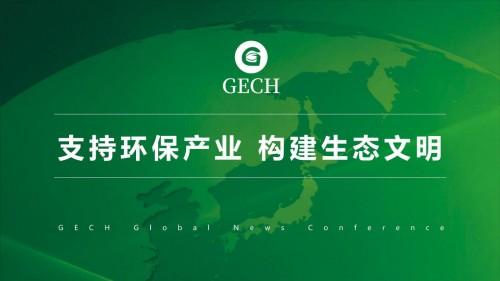 GECH技术应用:推动传统环保产业向数字环保转型升级