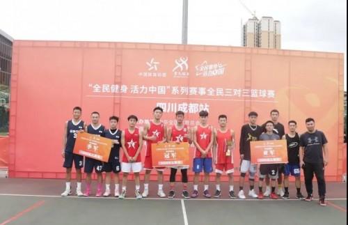 """""""全民健身 活力中国""""全民三对三篮球赛圆满落幕!"""