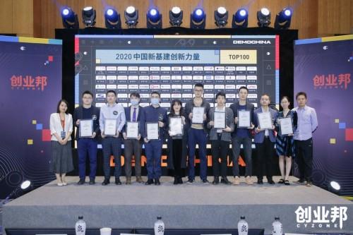 新标杆!拓深科技荣登2020中国新基建创新力量TOP100榜单