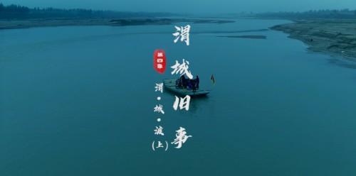 渭城旧事—渭·城·渡