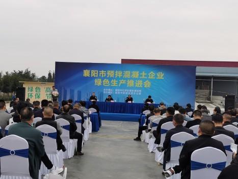 中建商品混凝土襄阳有限公司在襄阳市预拌混凝土绿色生产推进会上分享绿色生产经验
