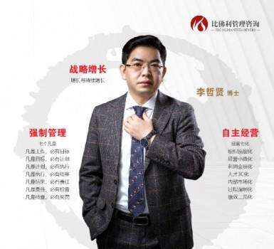 中国企业阿米巴落地的践行者 比佛利哲贤管理咨询专注企业成长辅导