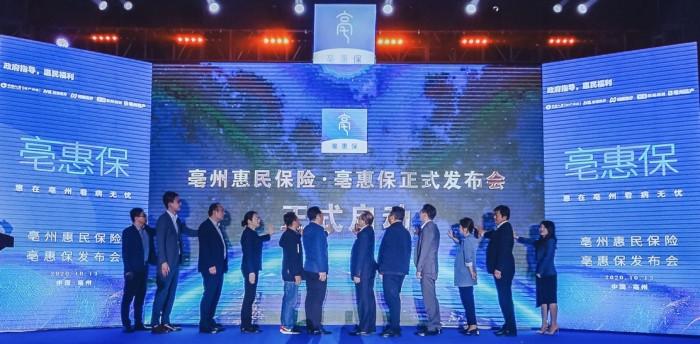 """水滴保险商城上线""""亳惠保"""",为亳州市民提供普惠保险服务"""