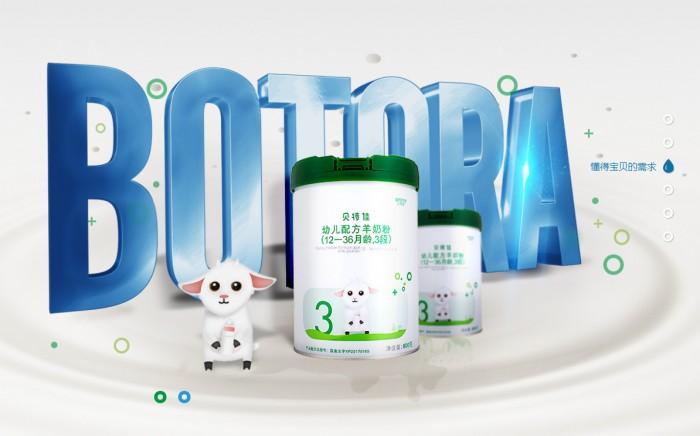 贝特佳羊奶粉:出生率持续走低,如何提升奶粉产品竞争力?