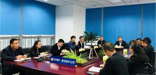 天安财险贵州分公司认真学习总公司四季度重点工作宣导会议精神