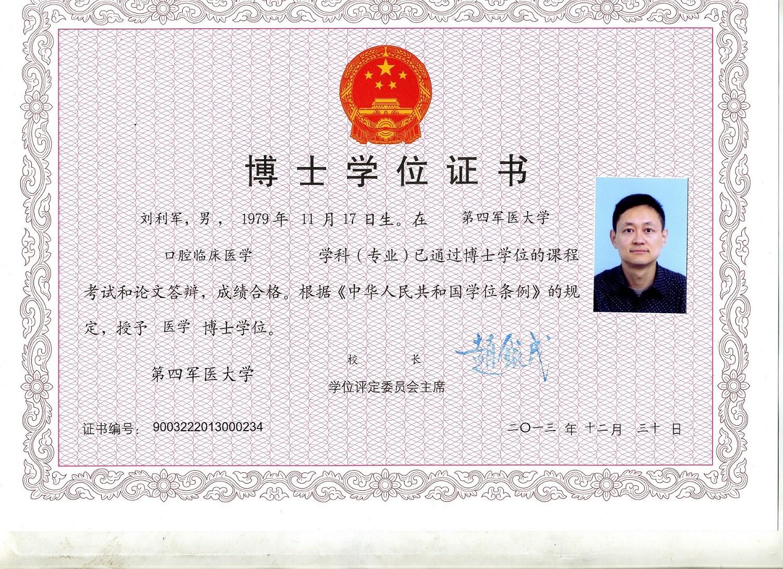 刘利军博士学位证书