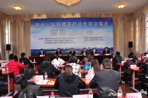 第十一届新疆农产品北京交易会将在北京·全国农业展览馆举办