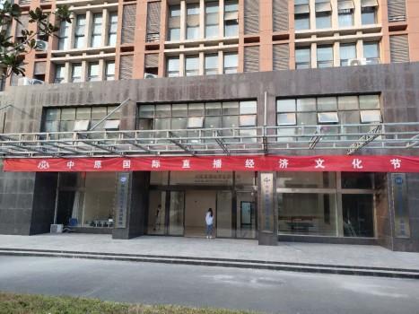 中原国际直播经济文化节盛大启幕