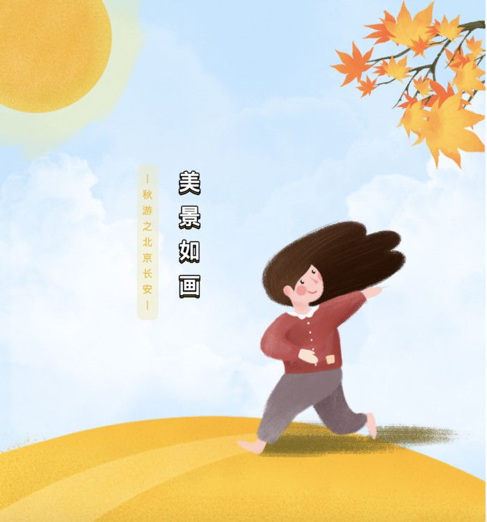 速8路上见 | 北京长安街旅游最新攻略(上)