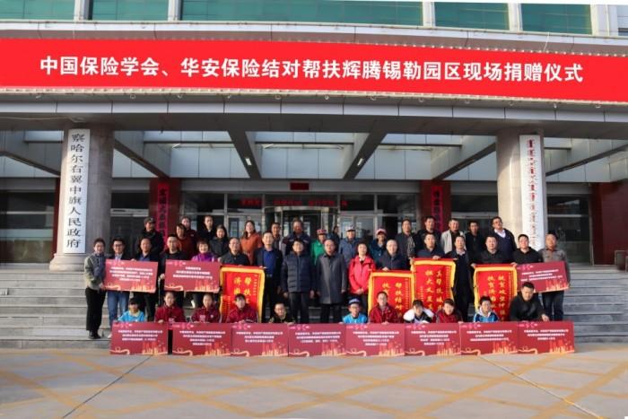 中国保险学会、华安保险赴内蒙古辉腾锡勒园区开展扶贫捐赠活动