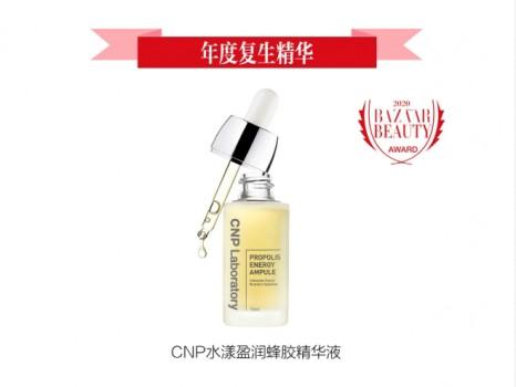 2020 CNP闪亮荣耀 摘取2020芭莎国际美妆大奖
