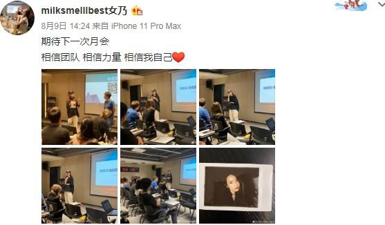 张大奕微博晒图给员工开月会,站在台前讲话很有领导范