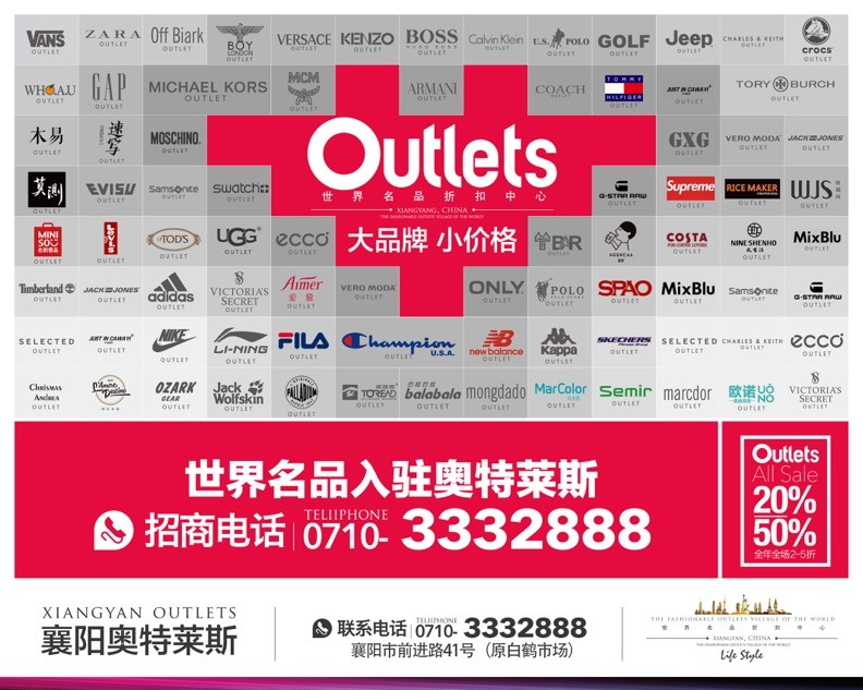 奥特莱斯,英文名Outlets,是欧美最为流行的零售业态之一