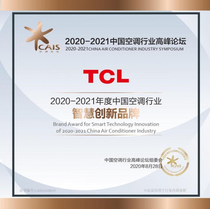 TCL 空调成功入选广东家电惠民行动,智慧柔风吹进千家万户