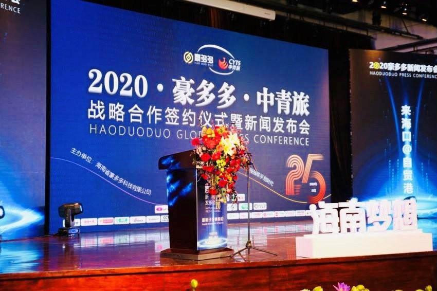 豪多多与中青旅战略合作签约仪式暨新闻发布会在海口鲁能希尔顿酒店举行