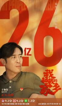 票房突破26亿,北京文化出品的《我和我的家乡》持续出圈