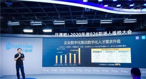脉脉创始人兼CEO林凡:女性数字化人才数量亟待提升