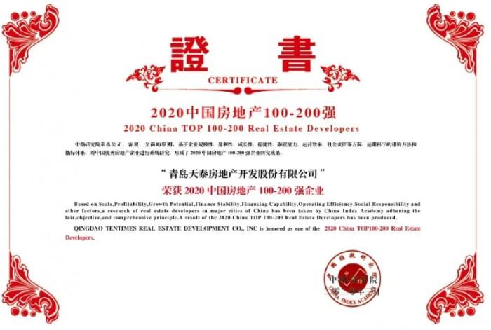 """天泰集团:荣获""""2020中国房地产100-200强企业""""殊荣"""