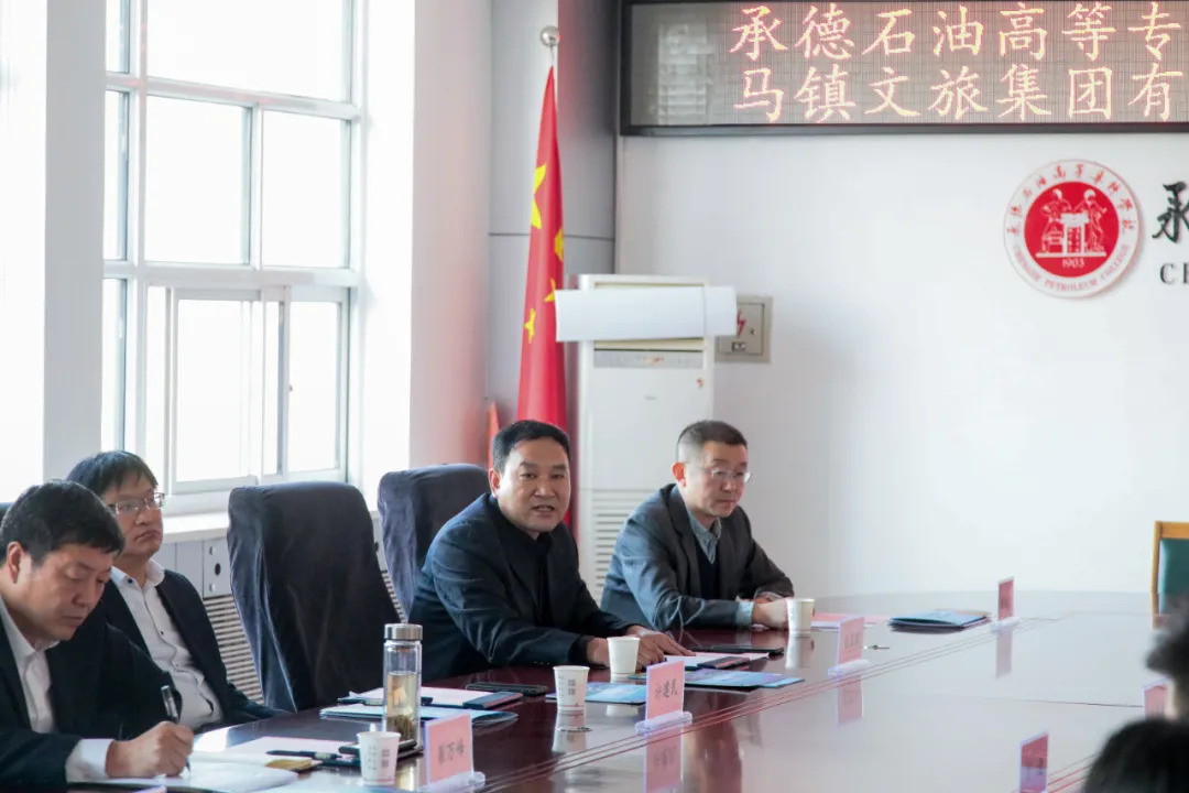 校企合作 | 中国马镇与承德石油高专签约校企合作暨授牌仪式