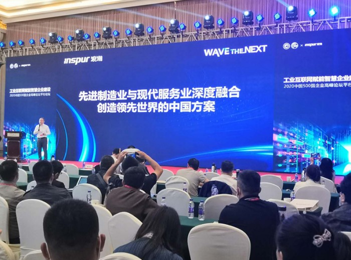 大信橱柜全屋定制庞学元董事长,出席2020中国500强企业高峰论坛