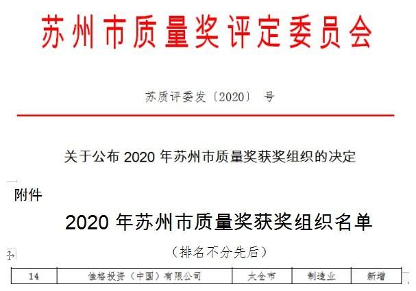 """""""质""""赢未来,多力佳格喜获2020年苏州市质量奖!"""