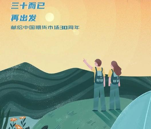 """九州期货一起""""拼""""出美好未来"""