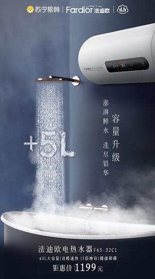 法迪欧蓄力双十一,爆款燃气热水器助力全屋热水澎湃速达