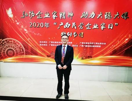"""恭喜双蚁药业董事长王波入围2020年""""广西优秀民营企业家"""""""