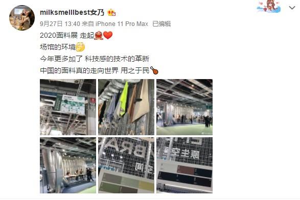 """张大奕剧透参加""""2020面料展"""",网友:太高级了吧!"""