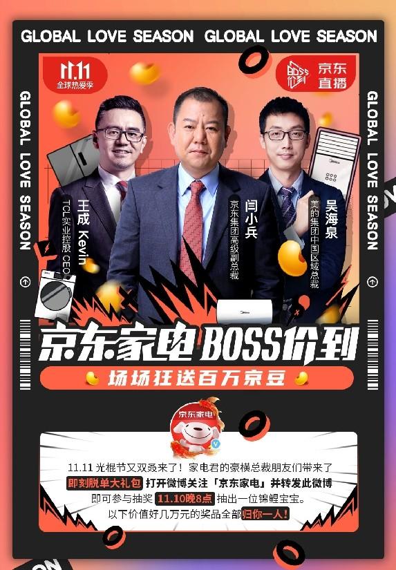 京东11.11直播间家电大佬集结,总裁天团带货PK即将上演!