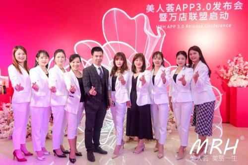 美人荟APP3.0发布会暨万店联盟启动大会在东莞成功举办