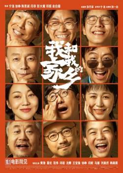 票房突破25億,北京文化出品的《我和我的家鄉》為何如此受歡迎