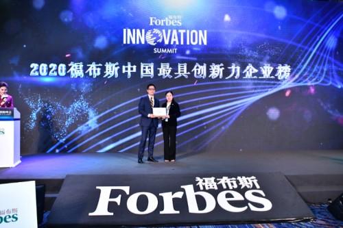 2020福布斯中国创新峰会在成都成功闭幕(图15)