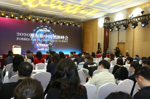2020福布斯中国创新峰会在成都成功闭幕(图16)
