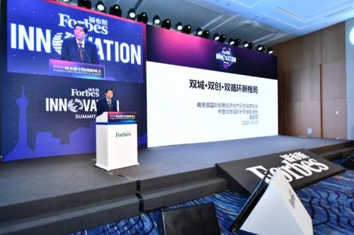 2020福布斯中国创新峰会在成都成功闭幕(图4)