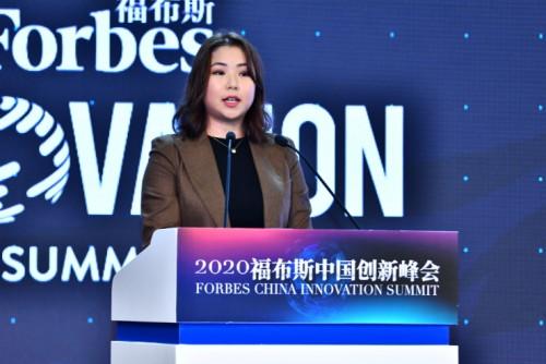 2020福布斯中国创新峰会在成都成功闭幕(图5)