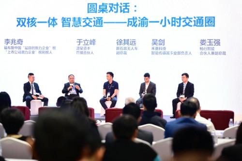 2020福布斯中国创新峰会在成都成功闭幕(图11)
