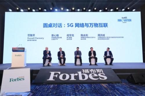 2020福布斯中国创新峰会在成都成功闭幕(图10)