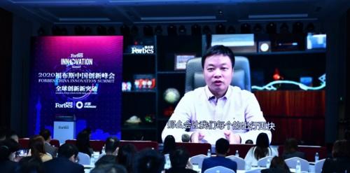 2020福布斯中国创新峰会在成都成功闭幕(图7)